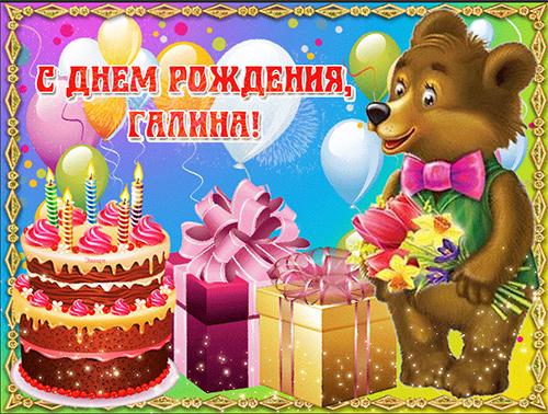 Открытки С днем рождения Галине картинки и стихи