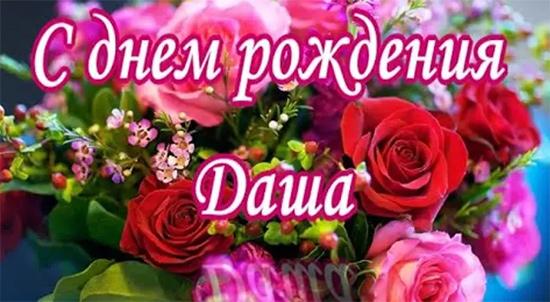 Поздравления с днем рождения Дарье стихи открытки