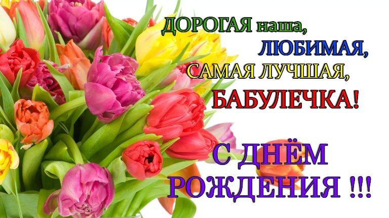 Стихи поздравления c днем рождения, бабушке любимой
