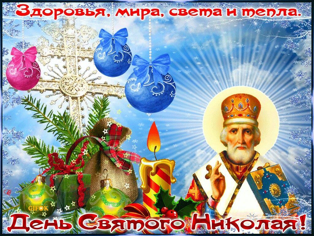 Открытки Николай Чудотворец – любимый святой